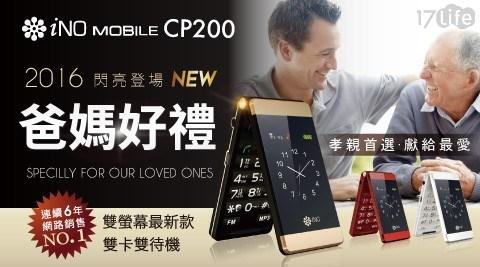 iNO/CP200/雙螢幕/雙卡/3G/頂級/孝親/摺疊/手機/加送/手機袋