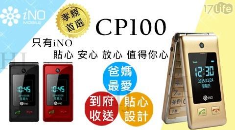 【iNO】CP100 3G單卡雙螢幕摺疊老人機(公司貨)