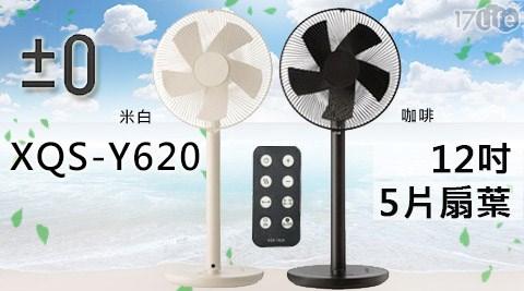 日本±0設計/DC直流/馬達節能/遙控立扇/ XQS-Y620