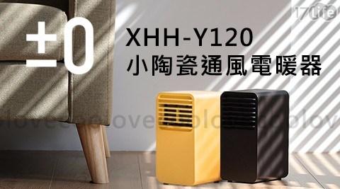 正負零/電暖器/陶瓷