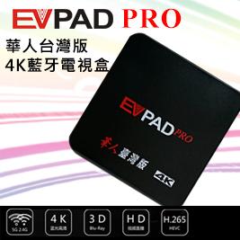 易播 EVPAD PRO華人台灣版4K電視盒