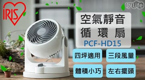 電風扇/風扇/循環扇/涼夏/對流/循環/空氣對流/電扇/日本/空氣對流循環扇