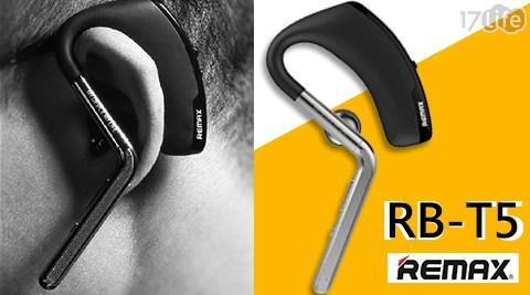 【REMAX】藍牙4.1金屬防風降噪無線耳機 RB-T5