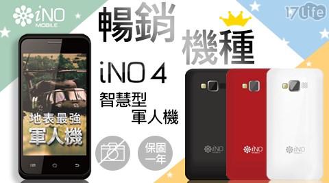 只要1588元(含運)即可購得【iNO 4】原價2680元4吋雙核雙卡3G智慧型手機(軍人機)任選1台,顏色:黑/白/紅,購買即享1年保固服務!
