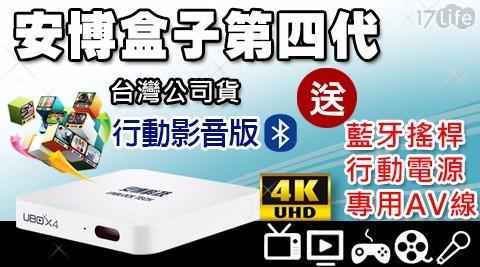 【U-BOX3】/安博盒子/第3代/藍牙智慧/電視盒/(S900 Pro BT)/公司貨