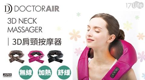 紓壓/肩頸/按摩/肩頸按摩器/無線/3D 肩頸按摩器/3D肩頸按摩/肩頸按摩