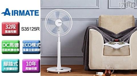 【AIRMATE 艾美特】14吋DC節能遙控立地電風扇 (S35125