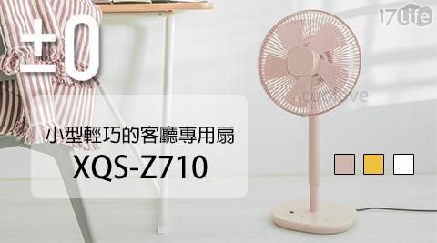 電風扇/正負零±/文青/正負0/正負/正負零/+-/立扇/風扇/DC風扇/節能電風扇/電扇