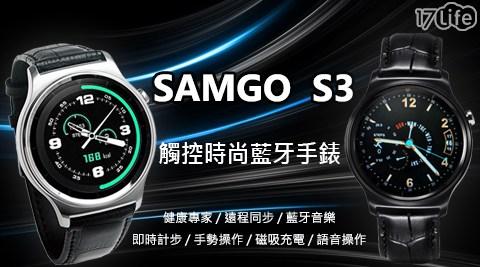 SAMGO-S3 觸控智能通話手錶