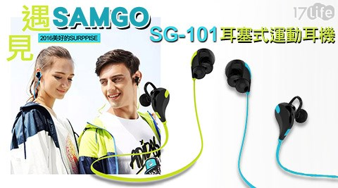 平均最低只要590元起(含運)即可享有【山狗SAMGO】SG-101耳塞式運動耳機(藍牙4.1版本)平均最低只要590元起(含運)即可享有【山狗SAMGO】SG-101耳塞式運動耳機(藍牙4.1版本)..