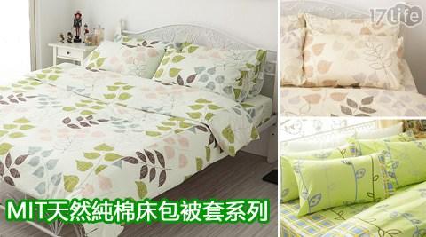 MIT/台灣製/天然/純棉/床包/被套/被/床單/床包組