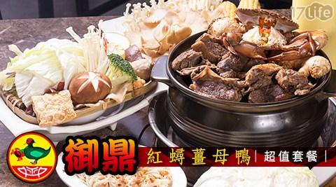 御鼎/紅蟳/薑母鴨/火鍋/秋冬進補/食補/養生/薑母鴨套餐