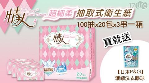 只要639元(含運)即可享有【情人】原價799元抽取式衛生紙100抽x20包x3串一箱+贈日本P&G濃縮洗衣膠球(352g/18顆) 一包(白葉香/抗菌清香,款式隨機出貨)。