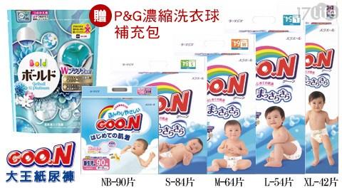 只要1,799元(含運)即可享有【日本大王GOO.N】原價3,999元境內版黏貼式紙尿布1箱加贈【日本P&G】濃縮洗衣球補充包潔淨(白葉香)1袋;紙尿布多尺寸任選。