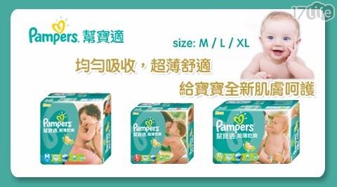 【幫寶適Pampers】超薄乾爽/幫寶適/超薄乾爽/尿布/紙尿褲
