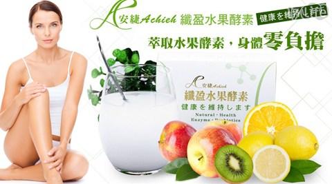 安緁/纖盈/水果/酵素/水果酵素
