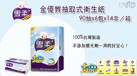 【雪柔】抽取式衛生紙90抽x6包x14串(共84包)