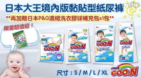【日本大王】黏貼型境內版紙尿褲+日本P&G濃縮洗衣膠球補充包抗菌除臭x