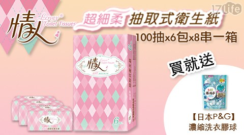 情人-抽取式衛生紙100抽x6包x8串一箱+贈日本P&G濃縮洗衣膠球(352g/18顆) 一包(白葉香/抗菌清香—款式隨機出貨)