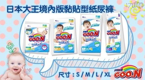 【日本大王GOO.N】3D瞬吸境內版黏貼型紙尿褲(S/M/L/XL)