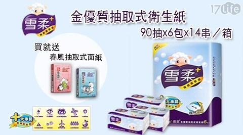 只要 570 元 (含運) 即可享有原價 699 元 【雪柔】抽取式衛生紙90抽x6包x14串(共84包) 加贈春風抽取式面紙兩包!