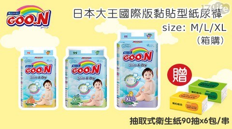 【日本大王GOO.N】尿布國際版黏貼型+加贈 簡約組合抽取式衛生紙90