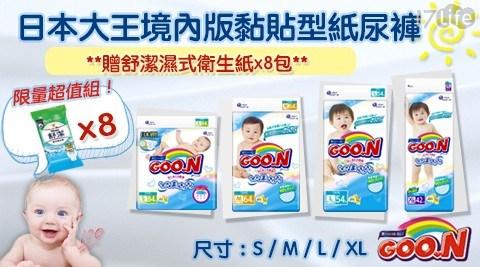 【日本大王】3D瞬吸日本境內版黏貼型紙尿褲一箱+加舒潔濕式衛生紙x8包
