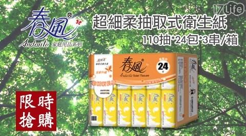 【春風】超細柔抽取式衛生紙/春風/衛生紙/抽取式