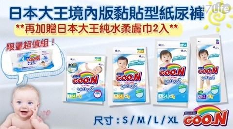 日本大王/黏貼型/境內版/紙尿褲/紙尿布/尿布/嬰兒護膚柔濕巾/70抽/GOO.N/日本