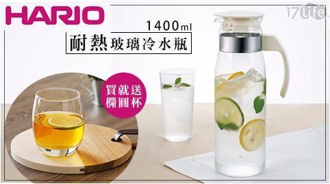 耐熱/玻璃冷水瓶/玻璃/冷水瓶/橢圓杯/杯/耐熱玻璃冷水瓶/HARIO