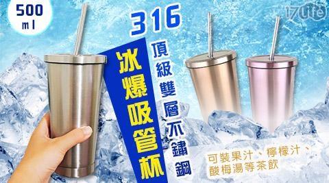 不鏽鋼/酷冰杯/冰酷霸/304不鏽鋼/900ml/冰爆吸管杯/吸管杯/環保杯/保溫杯/保冷杯