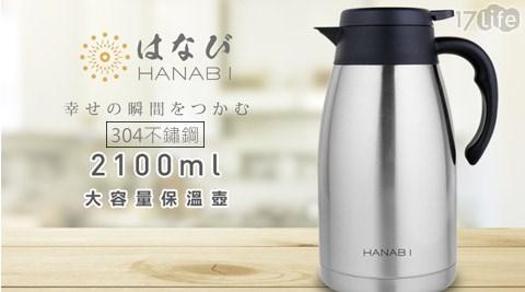 平均每入最低只要590元起(含運)即可享有【HANABI 賀娜】304不鏽鋼分享真空保溫壺1入/2入/3入(2100ml/入)。