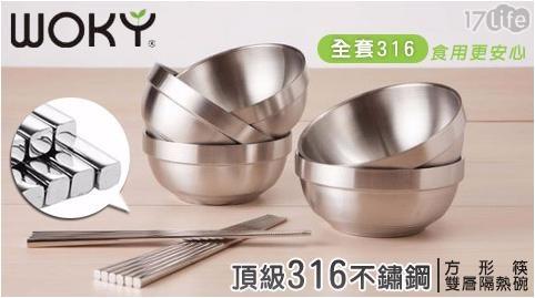 頂級316不鏽鋼碗筷組/碗筷組/不鏽鋼/316/碗/筷/筷子