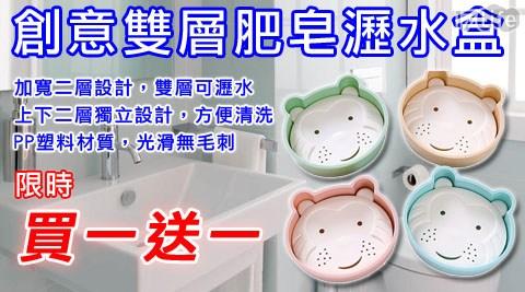 買一送一!創意雙層肥皂瀝水盒