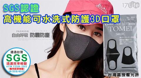 【TOMEI】 SGS認證 高機能可水洗防護3D口罩(3入/包)