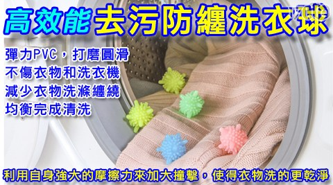 高效能去污防纏洗衣球(20入/組)