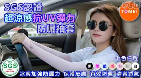 【TOMEI】SGS認證 超涼感抗UV彈力防曬袖套