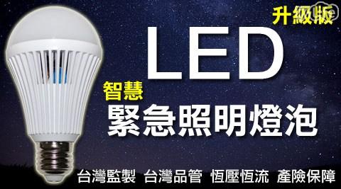 緊急照明燈泡/LED智慧緊急照明燈泡/緊急照明燈/LED燈泡