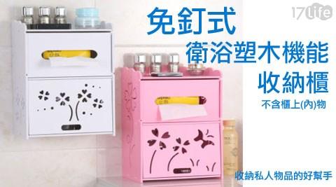 免釘式衛浴塑木機能收納櫃/收納/衛浴/免釘