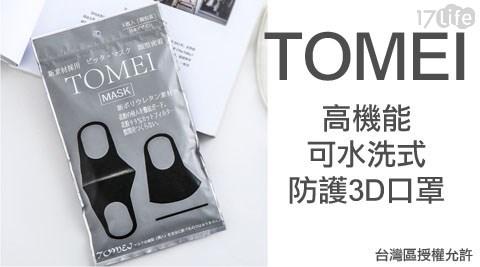 【TOMEI】高機能可水洗防護3D口罩(3入/包)