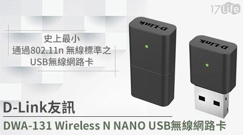 只要339元(含運)即可購得【D-Link友訊】原價499元DWA-131 Wireless N NANO USB無線網路卡1入,購買即享3年保固服務!
