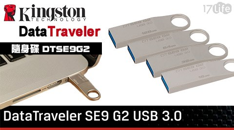 Kingston 金士頓/DataTraveler/SE9 G2/USB3.0/隨身碟/DTSE9G2