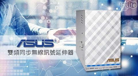 ASUS華碩/RP-AC52/ Wireless-AC750/ 雙頻同步無線訊號延伸器