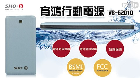 SHO-U/育鴻/ WB-6201/ 酷電/ QTank/ 10000mAh/ 雙USB/ 認證/行動電源 / 台灣製