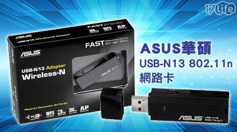 ASUS華碩/USB-N13 802.11n /網路卡