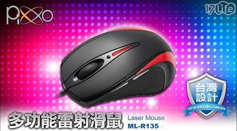 PIXXO/強力三段型/ 3200dpi /五鍵式 /人體工學 /雷射滑鼠/ML-R135