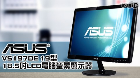 只要2,340元(含運)即可享有【ASUS華碩】原價2,990元VS197DE 19型18.5吋LCD電腦螢幕顯示器只要2,340元(含運)即可享有【ASUS華碩】原價2,990元VS197DE 19..
