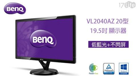 BemQ/VL2040AZ /20型 /19.5吋/ 顯示器 / 低藍光/不閃屏