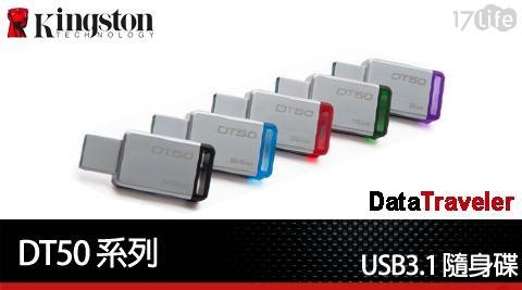 Kingston 金士頓/DataTraveler 100 G3/USB3.0/隨身碟/DT100G3/記憶卡