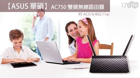 ASUS華碩/RT-AC51U 802.11ac AC750/ 雙頻 無線路由器